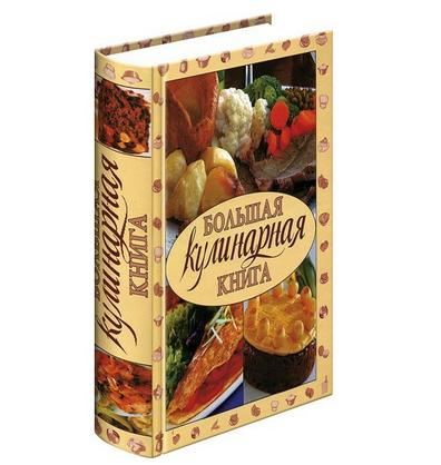 bolschaya-kulinarnaya-kniga-9419469